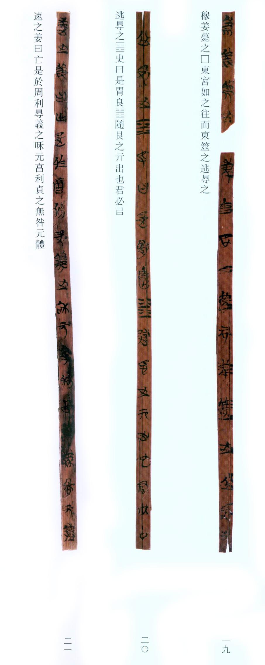 The story of Mu Jiang from Zuo Zhuan